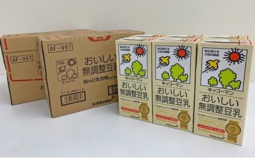 [№5787-0401]キッコーマン 無調整豆乳1000ml 18本セット