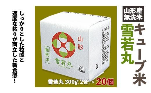 FY18-781 山形産無洗米キューブ米雪若丸300g×20個