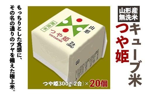 FY18-457 山形産 無洗米キューブ米つや姫300g×20個