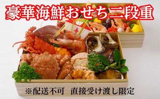 【30個限定】四季味宴席たく 海鮮おせち二段重「恵比寿箱」12月5日締切