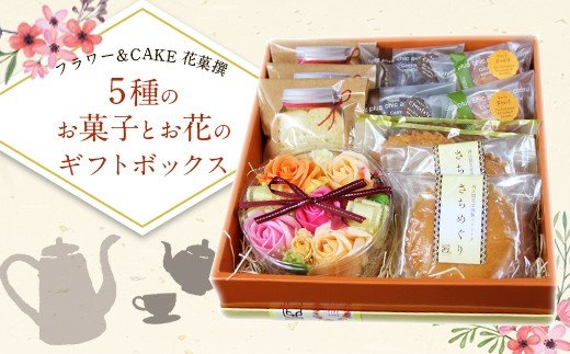 フラワー&CAKE 花菓撰 5種のお菓子とお花のギフトボックス