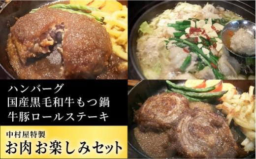 02-AX-1601・中村屋特製 お肉お楽しみセット(ハンバーグ・国産黒毛和牛もつ鍋・つみれ・牛豚ロールステーキ)