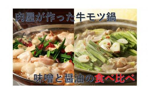 博多もつ鍋 2~3人前×4セット(醤油仕立て×2セット/味噌仕立て×2セット)_KA0224