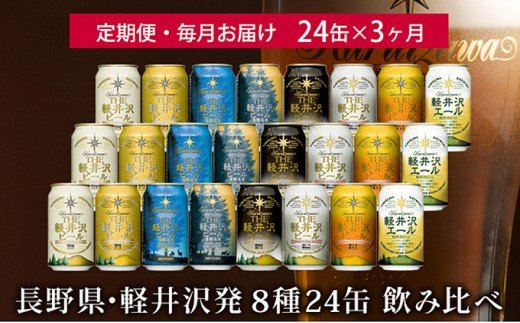 [№5865-0284]【3ヶ月定期便】24缶飲み比べセットTHE軽井沢ビール