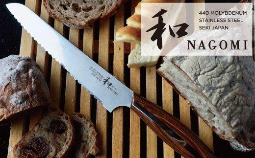 【和 NAGOMI】『パン切り包丁』「パン用」刃渡り205mm【明治6年創業 三星刃物】高品質 包丁 ナイフ  H30-08