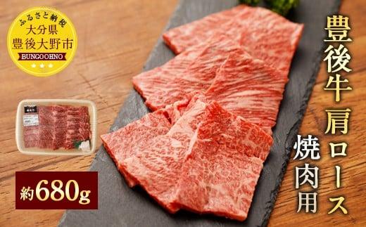074-381 豊後牛 肩ロース 焼肉用 約680g 牛肉