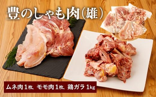 006-116 豊の しゃも肉 セット ムネ肉 モモ肉 鶏ガラ