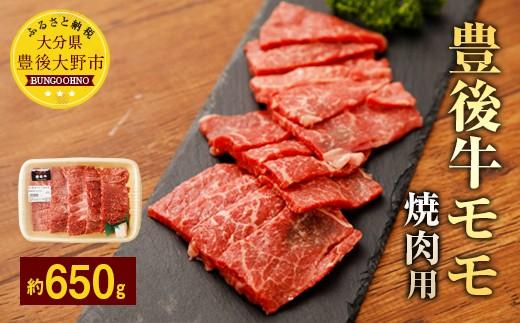 017-124 豊後牛 赤身 モモ 焼肉用 約650g 牛肉 もも肉