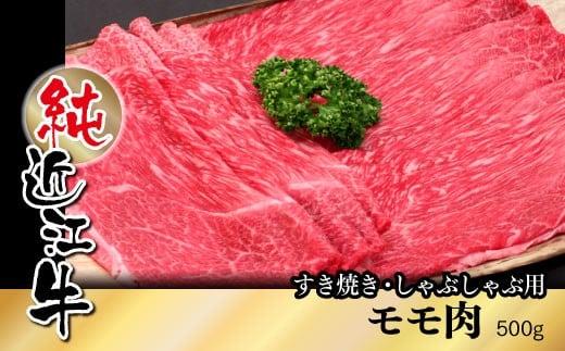 純近江牛すき焼き・しゃぶしゃぶ用モモ肉スライス500g (03B013)