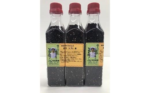 黒米 300gボトル 3本