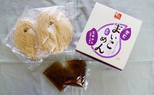 玄米めん(細麺)