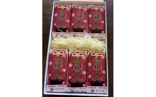 山城機巧の佐賀大学認定ベンチャー第1号を記念した佐賀銘菓・羊羹をお届けします!