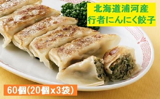 行者にんにく餃子(20個x3袋)[04-617]