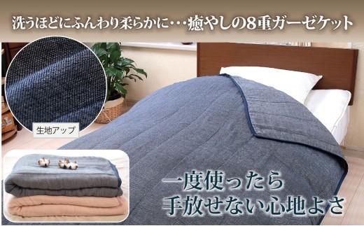 【G0199】【洗うたびにふっくら、やわらか】三河木綿 8重ガーゼケット シングルサイズ
