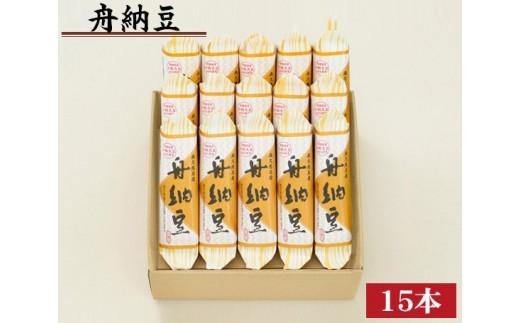 No.216 【茨城県産大豆】舟納豆 15本セット / 小粒 茨城県 特産