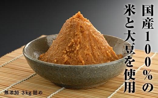 南相馬・若松味噌醤油店の味噌3kg詰め【03005】