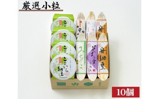 No.215 【国産大豆】厳選小粒セット 10個入 / 舟納豆 食べ比べ 茨城県 特産