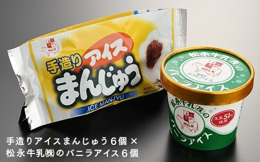 手造りアイスまんじゅう・松永牛乳(株)のバニラアイス各6個 ステッカー4枚セット