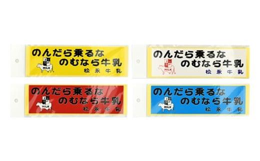 松永牛乳(株)のバニラアイス12個 ステッカー4枚セット