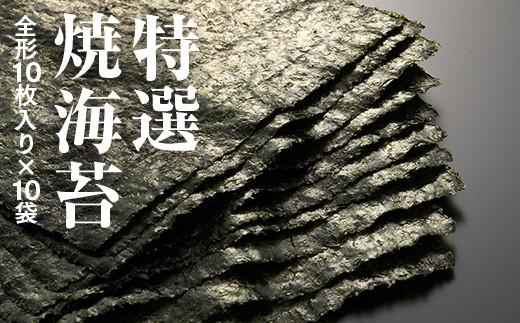 南相馬の逸品 特選焼海苔詰合せ 全形100枚(全形10枚×10袋)【01004】