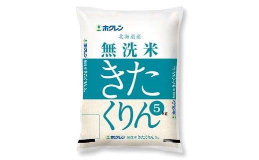 A-161 ホクレンパールライス「ホクレン無洗米きたくりん」5kg
