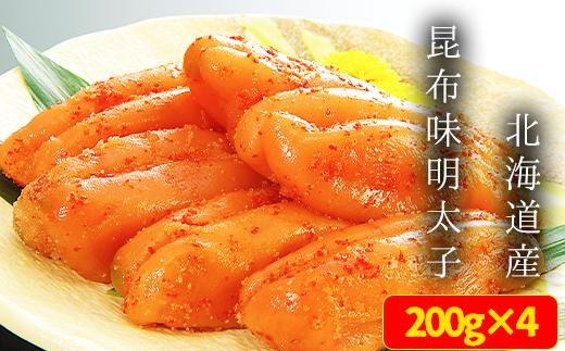 丸鮮道場水産 北海道の昆布味明太子(計800g)ⅯC45