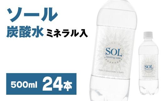 A-99 炭酸水 ソール 500ml×24本