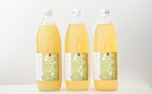856 完熟ラ・フランスジュース [100%果汁] 1,000ml×3本