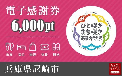 宿泊・食事・観光の支払いに使える!尼崎市 電子感謝券 6,000ポイント