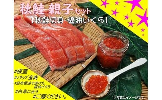 D-59013 【北海道根室産】秋鮭親子セット