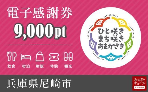 宿泊・食事・観光の支払いに使える!尼崎市 電子感謝券 9,000ポイント(1pt=1円)
