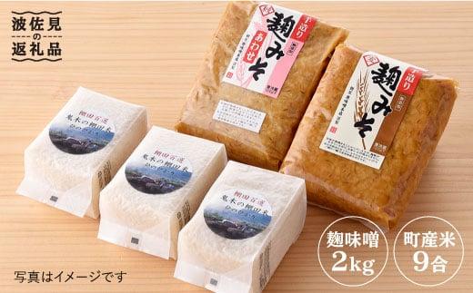 麹味噌(2キロ)と波佐見町産米(9合)セット【原味噌醤油店】 [CA12]