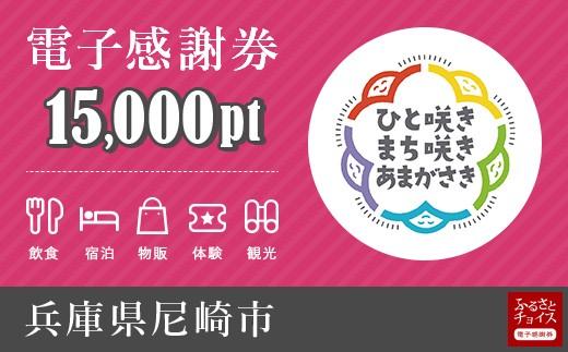 宿泊・食事・観光の支払いに使える!尼崎市 電子感謝券 15,000ポイント