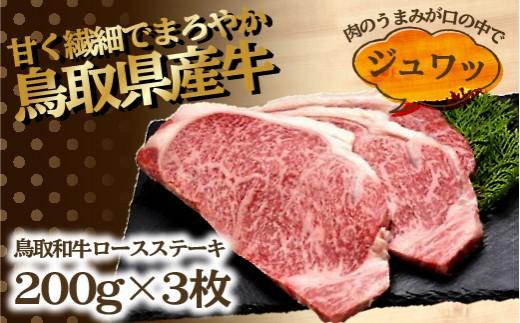 140.肉のとうはく 鳥取和牛ロースステーキ 3枚