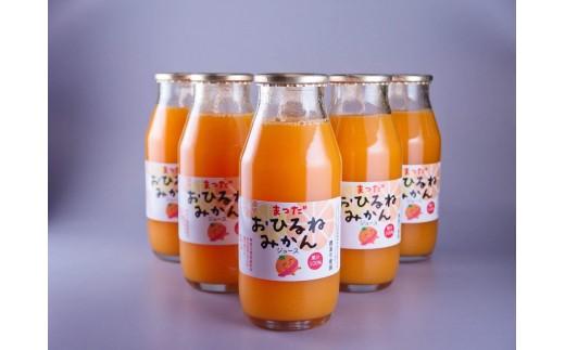 【数量限定】おひるねみかんジュース180ml 15本