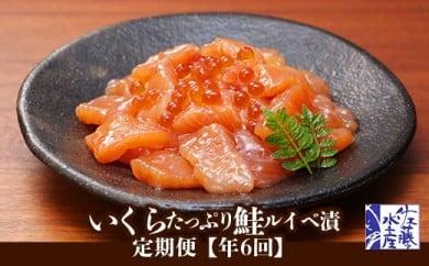 S-06T001 いくらたっぷり 鮭ルイベ漬定期便【年6回】