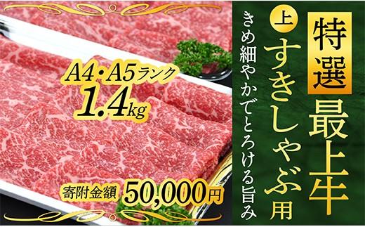 050-G002 特選最上牛すきしゃぶ用