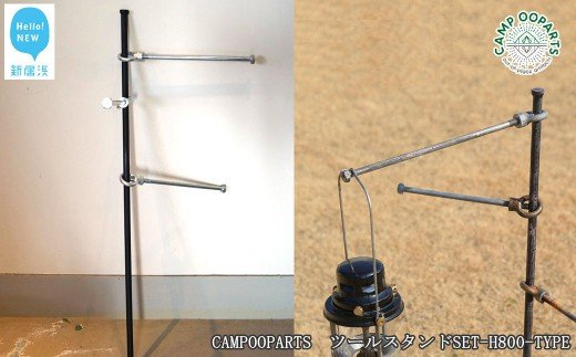 CAMPOOPARTS ツールスタンドSET-H800-TYPE 【キャンプ用品】