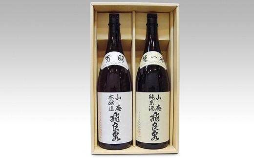 [№5685-1309]飛良泉 山廃のいづみセットYI-1(純米酒&本醸造1.8ℓ×2本 日本酒 純米酒 秋田)