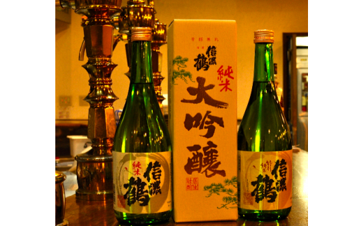 [№5659-1053]信濃鶴「飲み比べセット」(720ml×3本)