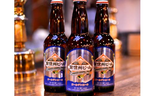 [№5659-1007]南信州ビール(330ml×3本)
