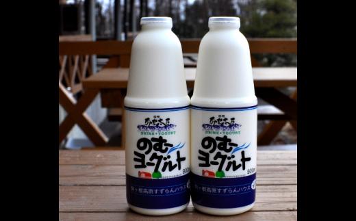 [№5659-1008]「すずらん牛乳」のむヨーグルトセット(900ml×2本)