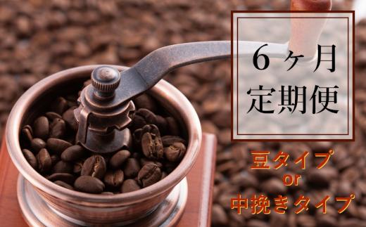 【定期便】ダブル焙煎コーヒーセット_5種(1袋180g)_6ヶ月定期便_豆タイプor中挽きタイプ
