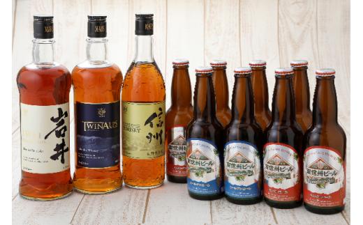 [№5659-1071]本坊酒造ウイスキー&南信州ビール