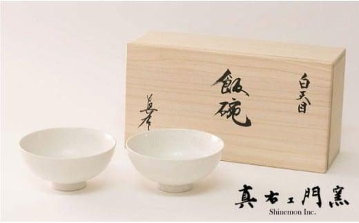 A40-70【有田焼】白天目飯碗(小)ペア 【真右ェ門窯】