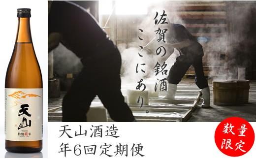 【定期便】旬の日本酒 (年6回/隔月お届け) 天山酒造  佐賀の酒