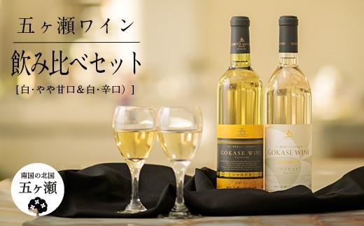 五ヶ瀬ワイン 飲み比べセット(白・やや甘口&白・辛口)(GW-17)
