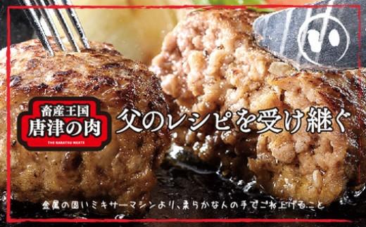 1957年創業老舗いきや食品の特上ハンバーグ 20個 「唐津バーグ」商標登録済!!