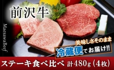 前沢牛ステーキ食べ比べ 合計480g(サーロイン・モモ 各120g×2枚)【冷蔵発送】 ブランド牛肉