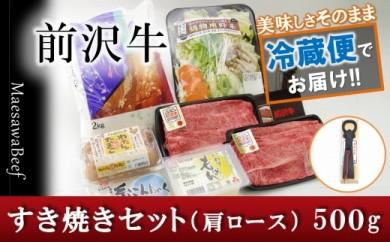 前沢牛 奥州まるごとすき焼きセット 野菜付き(肩ロース500g)【冷蔵発送】 ブランド牛肉